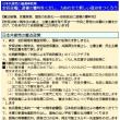 共産党が総選挙政策を発表しました。