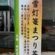 上杉雪灯篭まつり 会場内サイン取付!