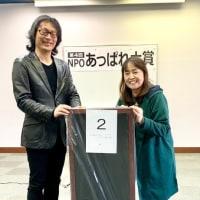 NPOあっぱれ大賞2018 各賞が決定