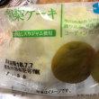 市川市の梨入りジャム使用の和梨ケーキ