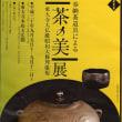 東大寺本坊大広間で37年ぶりの「茶の美」展が