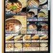 【小牧市】武蔵野うどん竹國(山崎製麺所) 小牧インター店