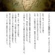 福島県で地滑り/世界中で大地の亀裂や地滑りが頻発する中 、気になる梅雨の雨量や地震や火山活動 「眠れない」100メートルも・・・地滑りの範囲が拡大(18/05/25)