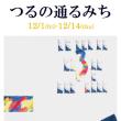 つるの通るみち 杉田五郎 12/1-12/14