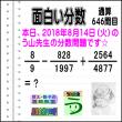 [う山雄一先生の分数]【分数646問目】算数・数学天才問題[2018年8月14日]Fraction