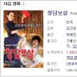韓国映画とムダンの恋