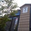 箱根てのゆ(神奈川県箱根底倉温泉)日帰り入浴体験記