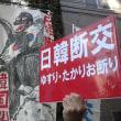 日韓同盟崩壊のシナリオ