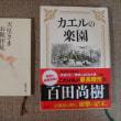 読書(10)