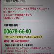 11/20・・・ひるおび!プレゼント(本日深夜0時まで)
