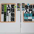 2015 7月の出品其の壱 『和田式受験勉強法』