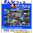 8月11日(金・祝)「さんりくフェス」参加者募集中。