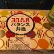 今日の晩ご飯(165)