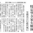 「特定空き家」を解体(笠間市)