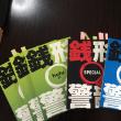 ドラマ 「銭形警部」  日本テレビ Hulu そしてWOWOW