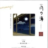 舞台58 「月の海 2018」 劇団・日穏@劇小劇場