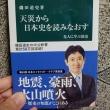 「天災から日本史を読みなおす 先人に学ぶ防災」 磯田道史著