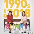 映画「SUNNY 強い気持ち・強い愛」 日本語字幕上映のご案内