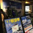 小松基地航空祭中止