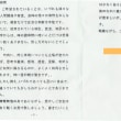 T会長→私 その2(平成20年12月8日)