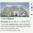 アクロス福岡GTギャラリーで展示会