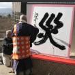 今年の漢字・・・・(*^^*)
