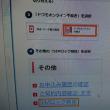 docomoのSIMロック解除はMy docomoから行えば無料で所要時間数分 前川前次官「やらせている人いるのでは」 名古屋の授業巡る調査