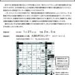 福医建研究会1月27日(土)のお知らせ