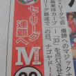<カープ>マジック点灯\(^o^)/