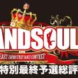 GRANDSOUL2017特別最終予選【総評】