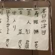【御礼】第二十八回鶴川落語会 ご来場ありがとうございました!