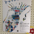 第10回イカ釣り大会in 甑島