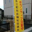 ☆浪江町社協ボランティアセンター活動者大募集☆