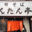中華そばの名店 浜田山『たんたん亭』