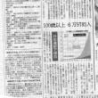ゼロ磁場 西日本一 氣パワー 引き寄せスポット 島根県はまた一位 心臓に感謝(9月17日)