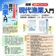 『図解 知識ゼロからの現代漁業入門』濱田武士監修(家の光協会)