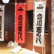 11/15 立川志の八真打昇進披露落語会
