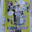 7/16(月)孫の演劇を見に東京へ
