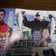 沖釣り専門誌「釣り丸」に載りました。