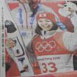 女子ジャンプ 高梨沙羅選手「銅メダル」