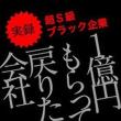 「超S級ブラック企業 1億円もらっても戻りたくない会社」」AmazonKindle無料キャンペーン