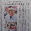 再び 北海道新聞社の取材を受けました ∩ο∩V