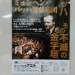 10/4のクラシック音楽の公演