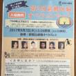 「METライブビューイングアンコール2017」の4枚セット券を取る  /  中村文則著「教団X」を読む  /  新国立オペラ「避難体験オペラコンサート」(9/7)参加確定