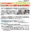 分譲マンションの建替え等に関する特別相談会