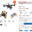 25%値段下がり、FQ777 FQ20W Wifi FPV 720P カメラ 取り外し可能なアーム DIY 高度ホールド RC クアッドコプター