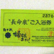 軽井沢・穴場の塩壺温泉