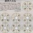 過去の漢字パズルに挑戦