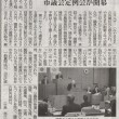 ⑪みやま市の直近ニュースと出来事 速報(平成30年6月上旬)