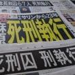 「赤坂自民亭」に非難集まる